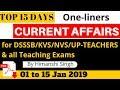 January 15 Days Current Affairs for KVS,DSSSB,NVS,UP-TEACHERS- 2019