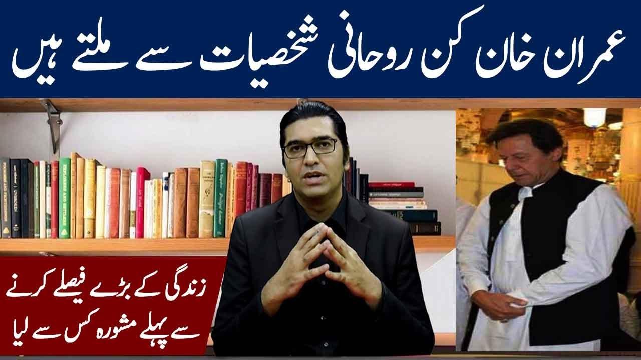 Imran Khan Kin Rohani Shakhsiat Sy Milty Hain   Ali Abbas