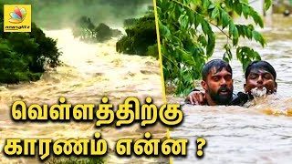 Real Reason for the Kerala Flood Devastation