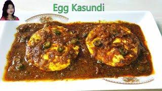 জিভে জল আনা ভিন্ন স্বাদের ডিম রেসিপি | ডিম কাসুন্দি |  Egg & Mustard Sauce |  ডিম রেসিপি