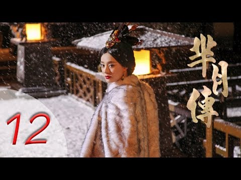 芈月传 | The Legend of Mi Yue | 第十二集 | EP12 | Letv Official