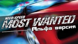 NFS Most Wanted Факты про самую раннюю версию игры Ft AST