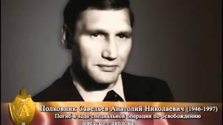 """Погибшим офицерам подразделения """"Альфа"""" посвящается"""