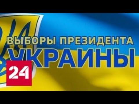 Выборы президента Украины: