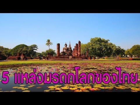 5 มรดกโลกในประเทศไทย สถานที่ท่องเที่ยวที่พลาดไม่ได้