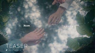 แสนสุข - Atom ชนกันต์ [Official Teaser]