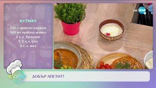 """Рецептите днес: Кокошка с джанки по тракийски и кутмач - """"На кафе"""" (29.06.2020)"""