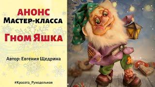 """Анонс. МК """"Гном Яшка"""". Щедрина Евгения"""