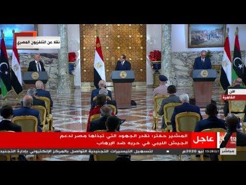 الآن   تفاصيل المؤتمر الصحفي المشترك للرئيس السيسي وقائد الجيش الليبي وعقيلة صالح