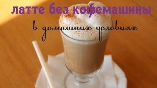 ЛАТТЕ БЕЗ КОФЕМАШИНЫ: рецепт CookinJoy!(Как приготовить ароматный кофе латте в домашних условиях? CookinJoy подскажет как это сделать быстро, просто..., 2014-04-30T18:59:55.000Z)