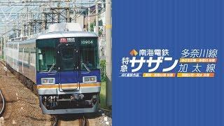 南海電鉄 特急サザン・多奈川線・加太線 サンプルムービー