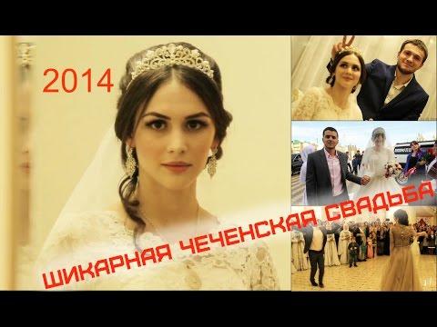 Смотреть бесплатно кавказские свадьбы видео