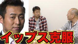 高木豊さん YouTube https://www.youtube.com/channel/UCgr5CkgytiVfdnk...