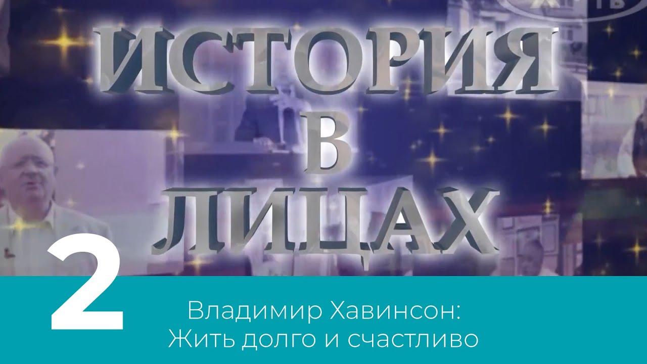 История в лицах. Владимир Хавинсон: Жить долго и счастливо