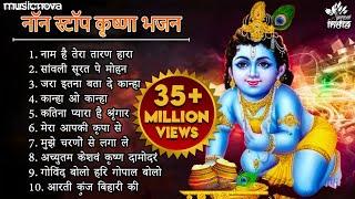 Non Stop Beautiful Krishna Bhajans | Krishna Songs, Bhakti Song | Krishna Bhajans | Kanha Songs