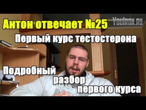 Антон Отвечает №25 ПЕРВЫЙ КУРС ТЕСТА и ПКТ подробный разбор вопросов по первому курсу