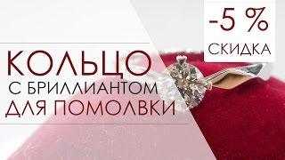 Кольцо с бриллиантом Princess от ювелирного бренда ZBIRD(, 2016-02-15T14:00:14.000Z)