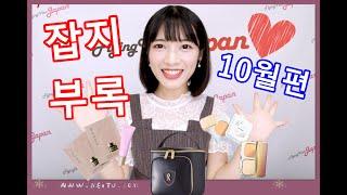 【FVJ】잡지하면 일본!!! 10월 대박 잡지 부록!【…