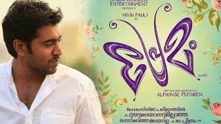 Piracy Of Premam: 3 Teenagers Taken Into Custody