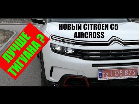 Citroen C5 Aircross (Ситроен С5 Аиркросс) тест драйв и обзор