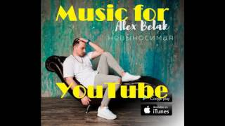 Alex Belak - Невыносимая (2017 NEW)