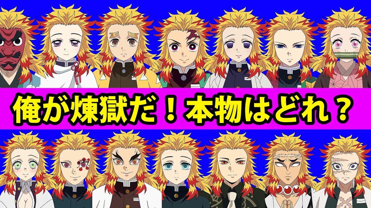 【鬼滅の刃】 煉獄さんが大量発生! キャラの髪型を変えたら面白すぎた笑 Demon Slayer Kimetsu no Yaiba