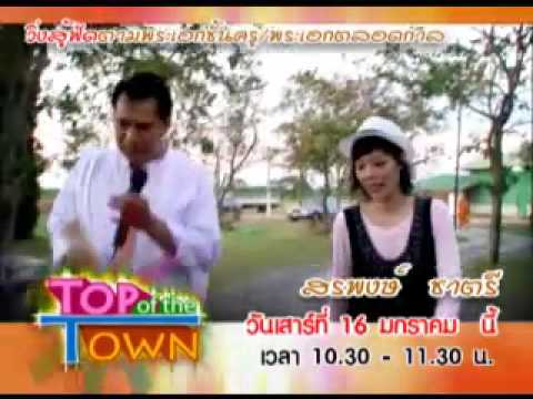 Top of the town promote สรพงษ์ ชาตรี