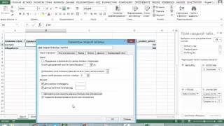 МК 01  Сводные таблицы EXCEL  04  Вычисляемые поля(Вычисляемые поля -расчеты сбоку таблицы, их недостатки; -автоматические расчёты % от итогов; -автоматическ..., 2016-04-18T10:49:32.000Z)