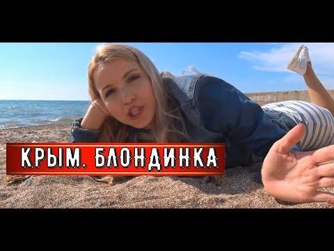 🔴🔴 КРЫМ и БЛОНДИНКА.ГОЛЫЕ НА ПЛЯЖЕ.Черное море.Туристы. Отдых в Сочи сегодня.