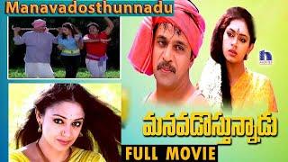 Manavadosthunnadu Telugu Full Movie || Arjun, Shobana, Kodi Ramakrishna