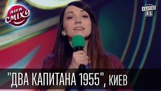 "Команда ""Два капитана 1955"", Киев. Лига Смеха | 28.02.2015"