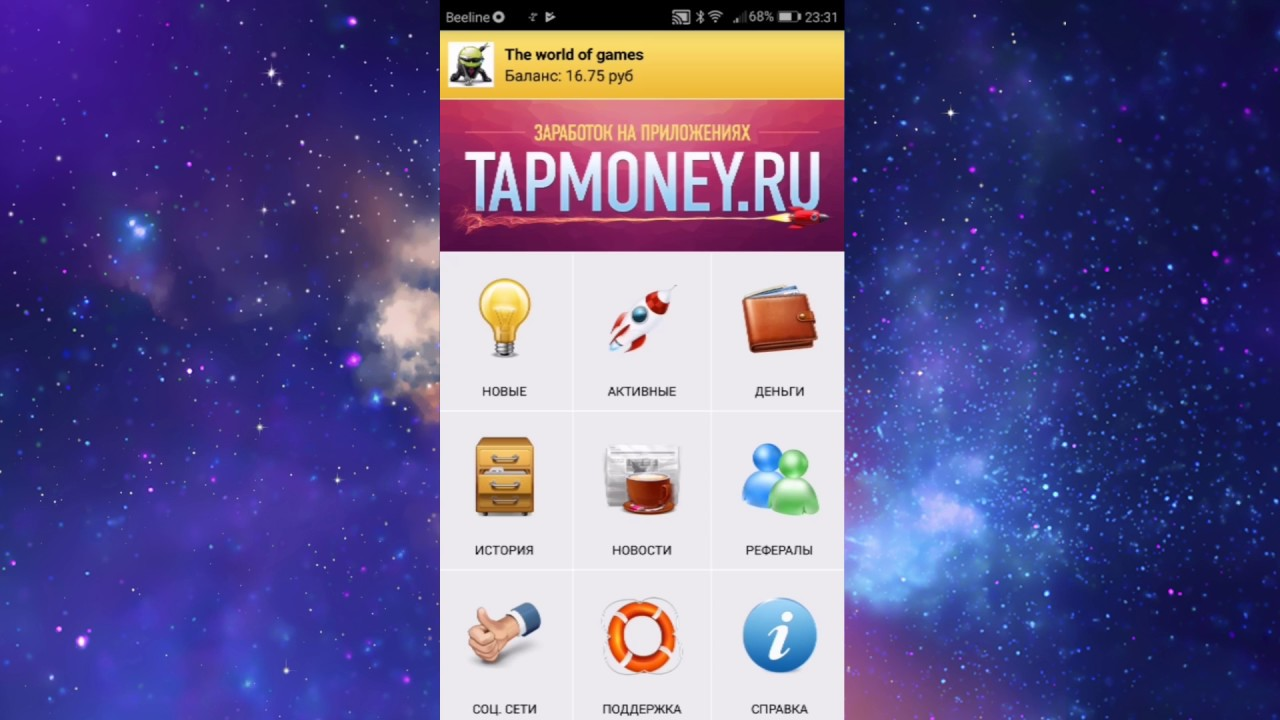 TAPMONEY - заработок на приложениях