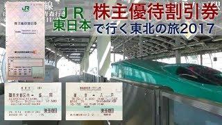 JR東日本「株主優待割引券」で行く東北の旅2017