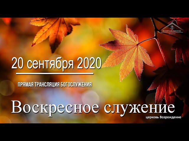 20 сентября 2020 -Воскресное служение