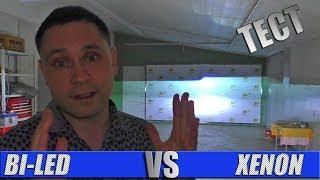 Бидиодные линзы или ксенон, что выбрать? Тест Bi-Led DIXEL vs XENON 5000K