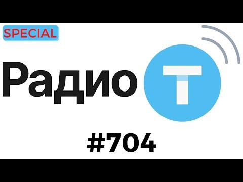 Radio-T #704