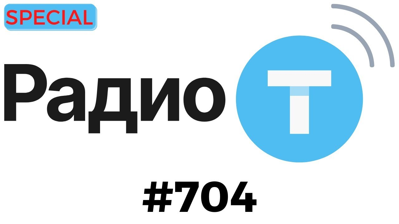 Radio-T #704 – #SelectedArticles