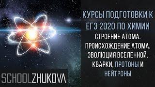 Строение атома. Происхождение атома. ЕГЭ 2019 Химия
