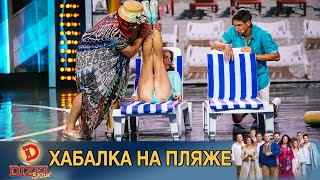 Хабалка на пляже кошмарит отдыхающих // Отдых в Одессе | Дизель Шоу, Одесса 2020, отдых 2020