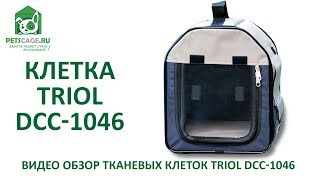 Triol DCC-1046. Видео про тканевые домики для собак.