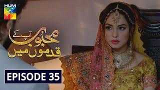 Mehboob Apke Qadmon Mein Episode 35 HUM TV Drama 3 July 2020