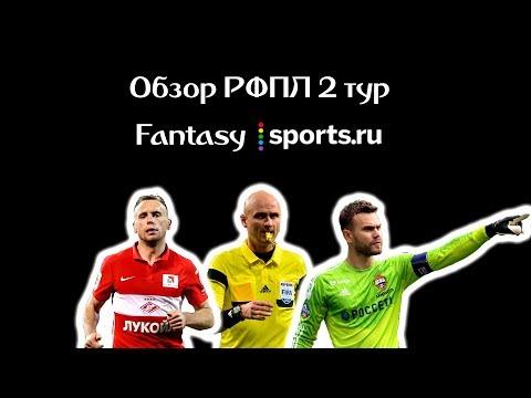 Обзор на РФПЛ 2 тур Fantasy Sports.ru