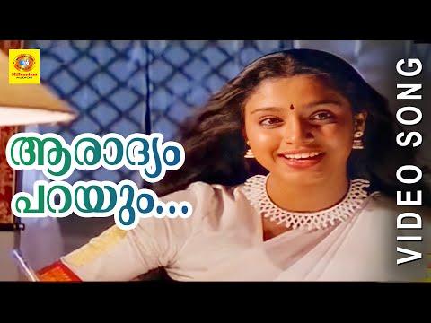 Malayalam Film Song | Aaraadyam Parayum | MAZHA | Asha Menon