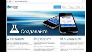Как создать мобильный  сайт визитку Acesse(, 2014-05-28T13:26:00.000Z)