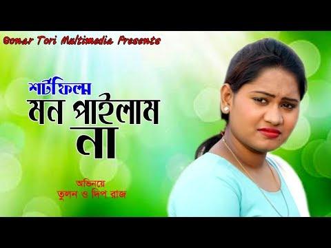 মন পাইলামনা । Mon Pailamna । New Bangla Short Film 2019 । STM