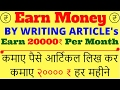 Earn Money Writing Articles | Earn Unlimited Money || Part Time Job |I writer| - [Hindi]