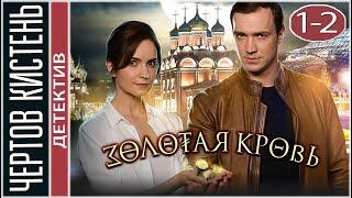 Золотая кровь. Чертов кистень (2021). Детектив, сериал.