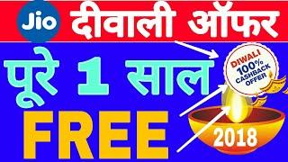 #jio #offer #diwali  जिओ दीवाली का बड़ा ऑफर ?  कैशबैक मूर्ख ?  jio diwali offer 2018