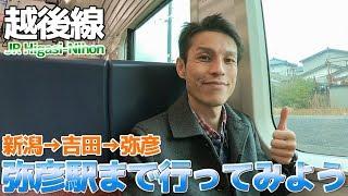 【越後線・弥彦線】新潟駅から普通列車で弥彦駅まで行ってみる / 新潟→吉田→弥彦