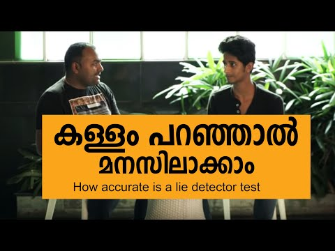 Mentalists too find out the secrets  I How accurate is a lie detector test?